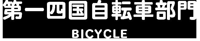 自転車ブログ